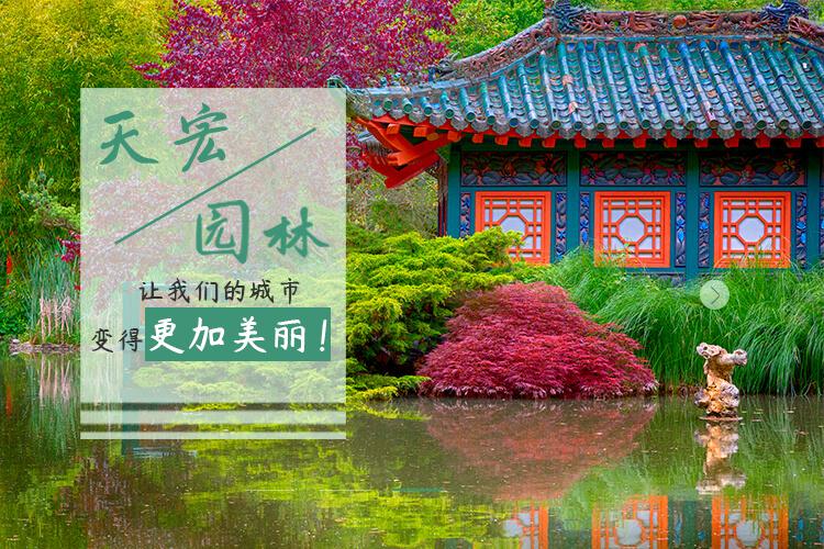 北jing绿化yang护