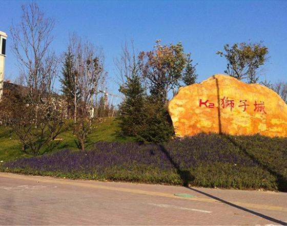 K2狮zicheng绿化yang护