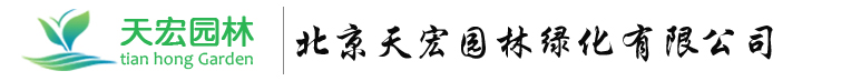 北京天宏园林万博max3.0工程有限公司